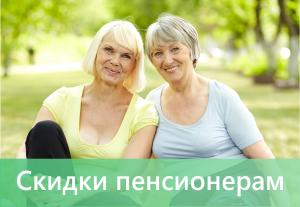 Социальные льготы пенсионеров